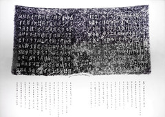Inscription rubbing, Da Ke Ding