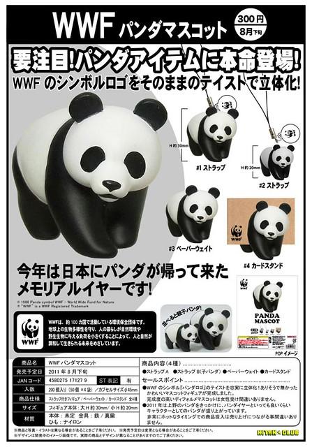 奇譚俱樂部 - 世界自然基金會(WWF)熊貓LOGO吊飾