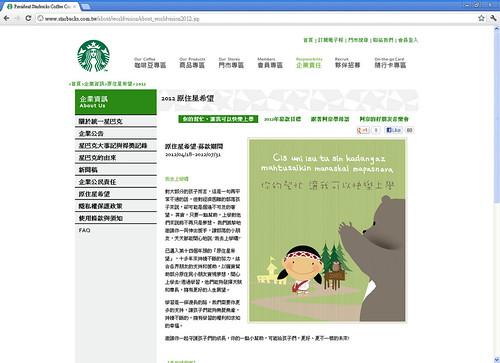 President Starbucks Coffee Corp.統一星巴克 [企業資訊原住星希望] - Google Chrome 2012529 下午 094600