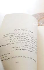 . (ƒondness) Tags: photoshop paper book page إضاءة أحلام تعديل عزل مستغانمي
