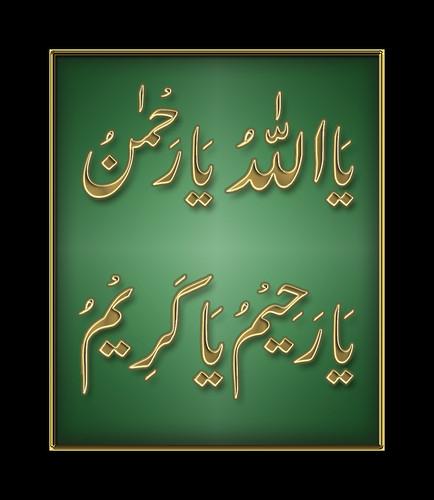 YA ALLAH HU YA RAHMAN - YA RAHEMU YA KAREEM الله سبحانه