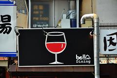 Giant Wine Glass (pokoroto) Tags: giant wine glass  fukuokacity fukuoka   kyushu  japan 8   hachigatsu hazuki leafmonth 2016 28 summer august