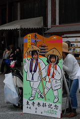 O-Henro-san(pilgrim) Face-in-Hole Board (edamame note) Tags: face japan cutout out temple japanese photo kyoto panel hole head cut board picture shikoku toji faceinhole ohenrosan hachijyuhakkasho dsc0516 shingonshu junrei