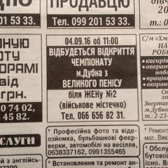 "Advertising at local newspaper. Instead of ""Competition of big tennis"" they had wrote ""Competition of big penis"""