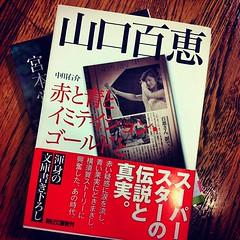 大きく書かれた「山口百恵」の文字に、週刊誌風売らんかな姿勢を見せつけらる気がして躊躇してた本、結局駅前スーパーで買ってしもたわ。同時購入は宮本常一。