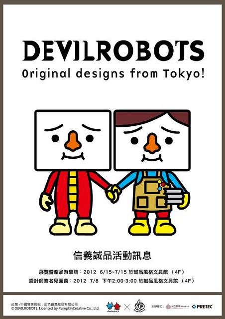 DEVILROBOTS Eslite To-Fu 誠品豆腐