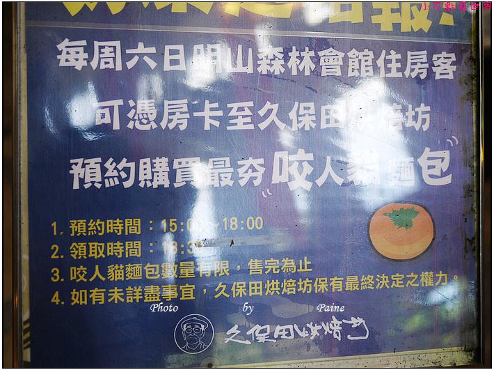 南投溪頭妖怪村住宿區 (107).JPG