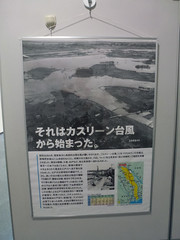 The flooding problem pre-G-Cans (Stop carbon pollution) Tags: japan saitamaken kasukabeshi gcans