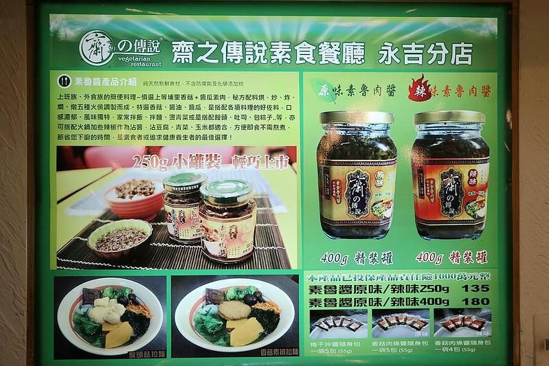 市政府素食齋之傳說13