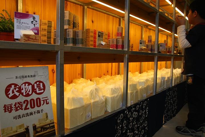 三峽茶山房肥皂文化體驗館觀光工廠0013