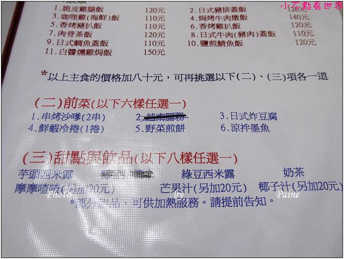 桃園好煮意 (39).JPG
