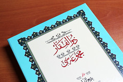 Yaz Eserleri (altinbasak) Tags: old original history hat ink handwriting turkey paper book arabic ottoman calligraphy copy turkish kalem kurs eski eser ders nur kitap trke risale okuma osmanl arapa osmanlca yaz mrekkep divit risalah neriyat altnbaak