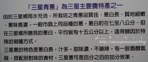 01_三星蔥文化館008.jpg
