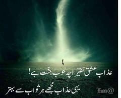 Monoreality (8) (Monoreality) Tags: dr muhammad urdu nasir allama faqir qoutes hunzai burushaski ginans monoreality uddain