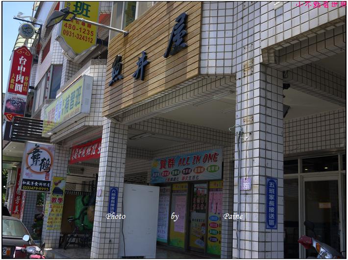 龍潭魚丼屋 (15).JPG