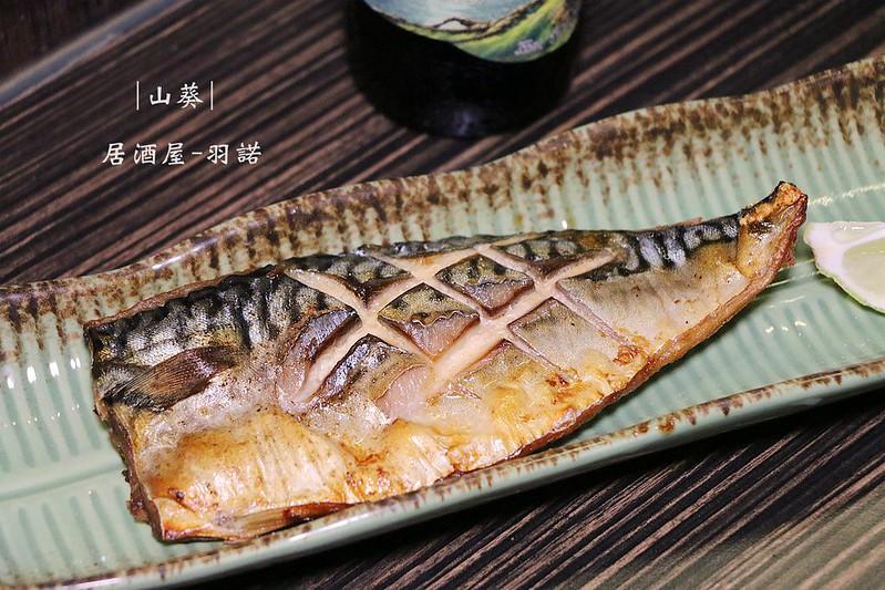 山葵居酒屋東區美食065