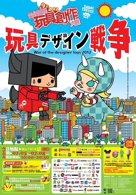開展啦!2012台北國際玩具創作大展(懶人攻略包)