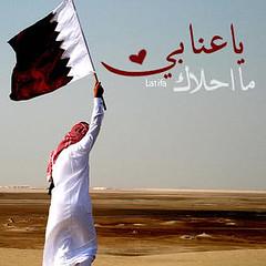 (Latifa Designer) Tags: qatar