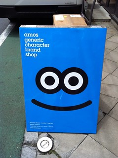 Amos Generic Character Brand Store 週年展覽