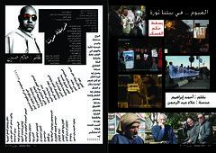 Akhbar misr magazine  pages 2012  design by Alaa A.R Ali (Alaa A.R Ali) Tags: by magazine design ar pages ali 2012 alaa akhbar misr