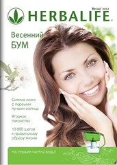 Herbalife product brochure Cover RU Russian Fe...