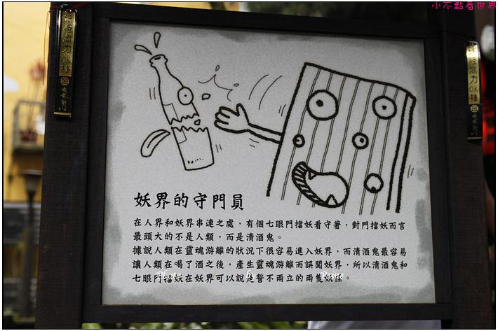 南投溪頭妖怪村 (81).JPG