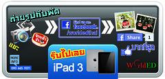 ถ่ายรูป รับ iPad 3 ฟรี กับ worldED