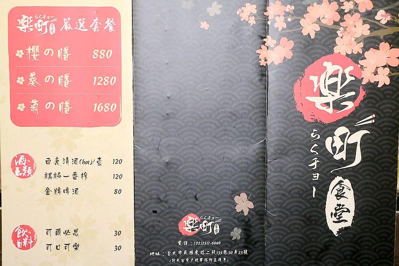 樂町食堂行天宮日本料理105