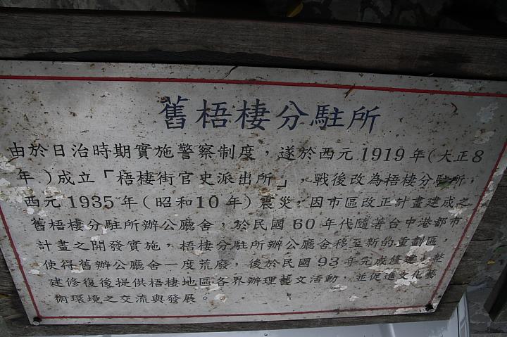 台中梧棲老街分駐所(尤世景)001