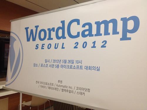 WordCamp Seoul 2012 Banner