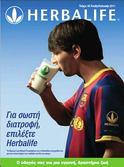 Herbalife product brochure Cover GR Greece Ell...