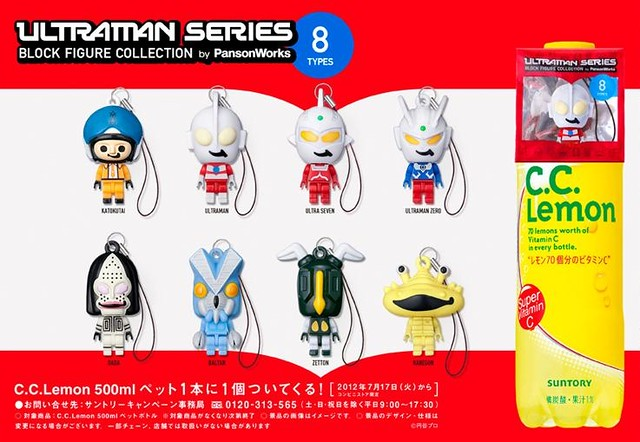 日本C.C.Lemon推出PansonWorks鹹蛋超人公仔