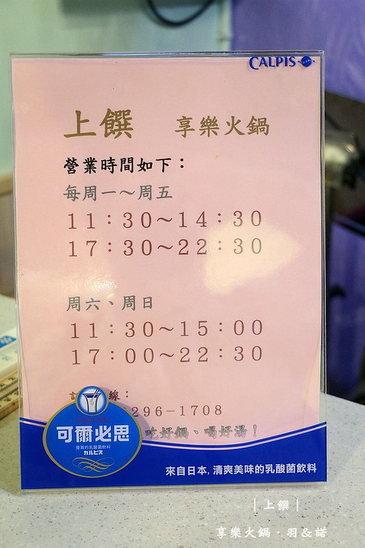 上饌享樂火鍋泰山涮涮鍋92