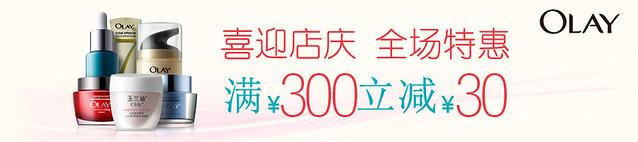 亚马逊中国:OLAY玉兰油全场满¥300立减¥30