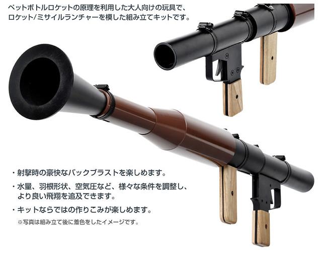 「R・P・G!」男人的浪漫!「RPG-7」保特瓶火箭發射器