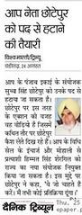 Really A Shame On AAP (Aam Aadmi Volunteers Front Punjab) Tags: punjab aap aamaadmiparty delhi arvindkejriwal volunteers