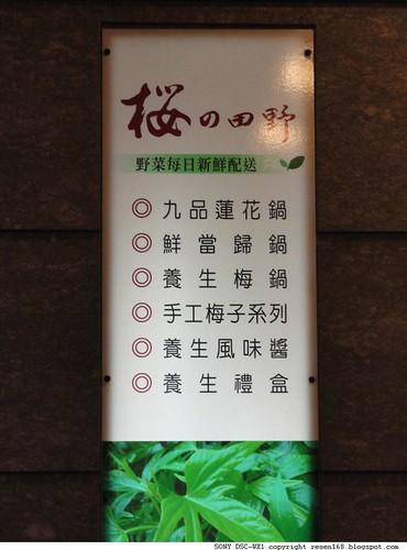 110924櫻之田野養生野菜鍋003.JPG