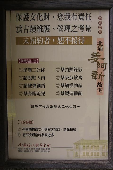 北埔老街(姜阿新故宅)047