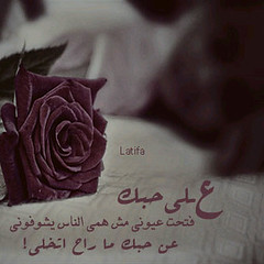 إليسا ♥ (Latifa Designer) Tags: ما على الناس عيوني عن مش راح حبك همي فتحت يلوموني اتخلى