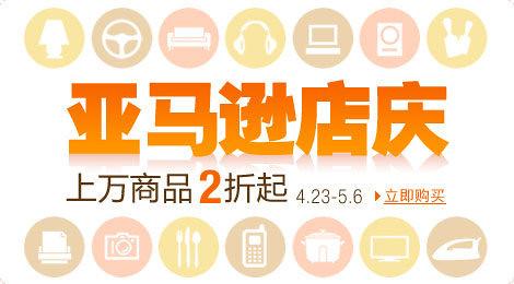 亚马逊中国店庆,上万商品2折起,Z秒杀活动开始了,4月23日至5月6日