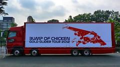 bump of chickenの壁紙プレビュー