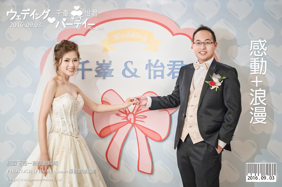 台北婚攝-台北國賓大飯店-國賓婚攝(101)