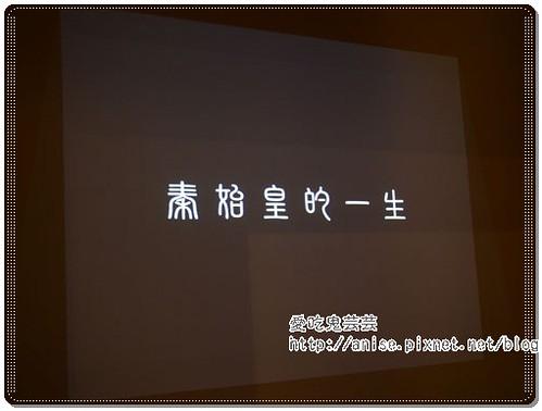 秦始皇-地宮與兵馬俑大揭秘-12.jpg
