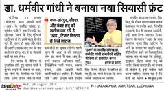 Swaraj Punjab Movement (Swaraj Punjab Movement) Tags: punjab aap aamaadmiparty delhi arvindkejriwal