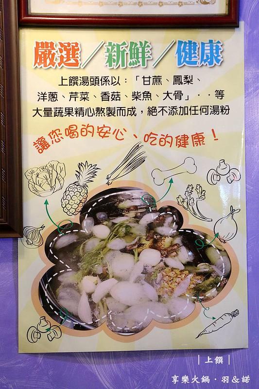 上饌享樂火鍋泰山涮涮鍋90