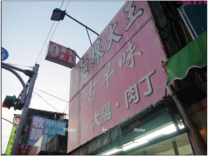 桃園連記麵線大王 (8).JPG
