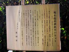 Tobiki Inari Shrine historical marker (Sublight Monster) Tags: history japan japanese tokyo shrine inari kanji fox   shinto  sumida  hiragana katakana       mukojima tobiki