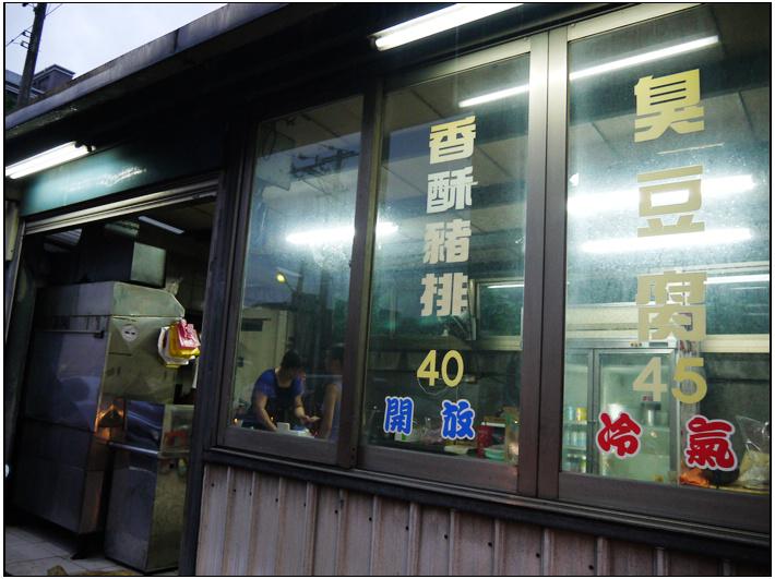八德廣福路國際路臭豆腐 (16).JPG