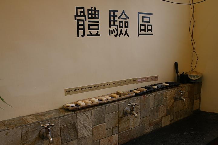 三峽茶山房肥皂文化體驗館觀光工廠0012