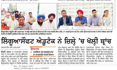 Punjabi Jagran newspaper covered the inauguration of LinguaSoft EduTech's franchise at Tarn Taran.